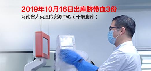 10月16河南省人类遗传资源中心干细胞库脐带血出库应用3份