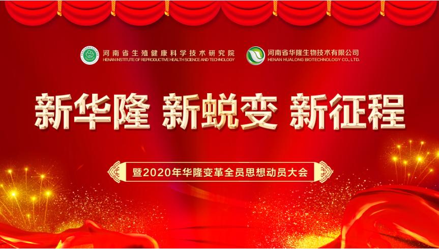 新乐虎国际新蜕变新征程 2020年乐虎国际变革全员思想动员大会圆满落幕