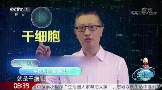 中国科学院周琪院士破解干细胞的秘密
