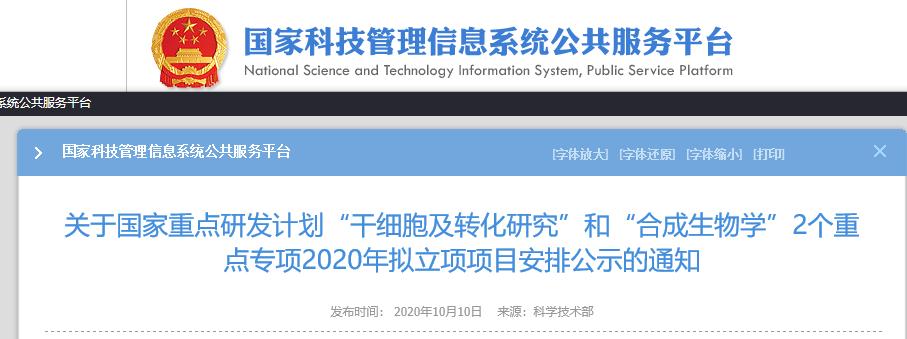 2.4亿,15个干细胞及转化研究项目!科技部发布