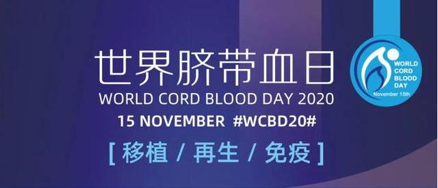世界脐带血日丨关注脐血,关注人类健康资源的价值